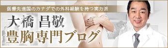 産後のバストたるみ豊胸 大橋 昌敬 豊胸専門ブログ