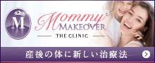 Monny MAKE OVER THE CLINIC 産後の体の新しい治療法